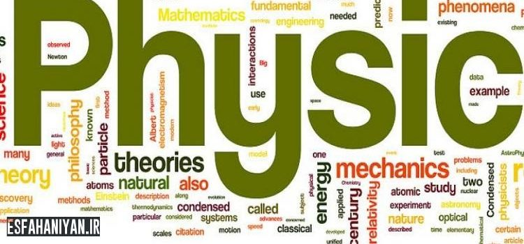 نحوه مطالعه فیزیک قسمت اول