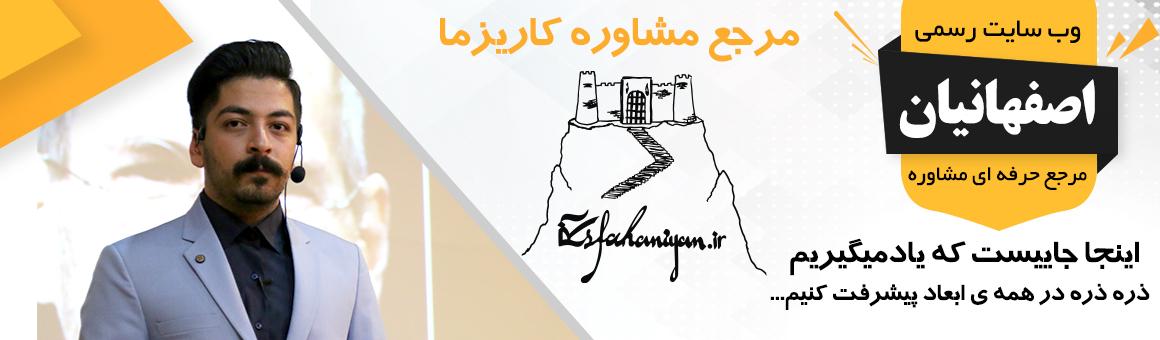 محمد معین اصفهانیان